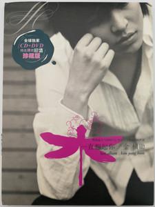 "Kim Jeong Boon - Best of Album / DVD + CD 2007 / 金桢勋 一直想起你 / Featured the most affectionate voice of the most popular Korean drama ""Palace"" Prince Li Lu (9787880888188)"