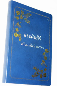 New Thai Version (NTV) of the Holy Bible / New Testament and The Book of Genesis & Psalms & Proverbs Included พระคัมภีร์ ฉบับแปลใหม่ (NTV) ภาคพันธสัญญาใหม่ - ภาคพันธสัญญาเดิม : ปฐมกาล สดุดี สุภาษิต (9786167860046)