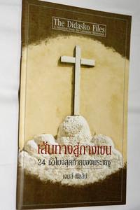The Glory of the Cross - The Didasko Files by James Philip / Thai Language Edition เส้นทางสู่กางเขน - 24 ชั่วโมงสุดท้ายของพระเยซู! (9789749579886)