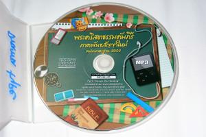 Audio Bible Reading in Thai Language - New Testament Dramatized Version MP3 เสียงอ่านพระคัมภีร์ใหม่ ฉบับมาตรฐาน 2002 (GIFMP3NT2002FCBH)