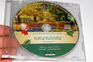 Audio Bible in Thai Language / Pentateuch (1) from the Old Testament MP3 Audio CD เสียงอ่านพระคัมภีร์ ภาคพันธสัญญาเดิม ฉบับมาตร°าน / เบญจบรรณ (TBSMP3OT20111)