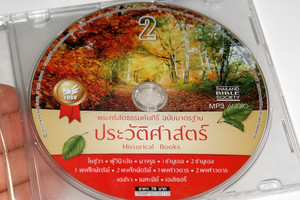 Audio Bible in Thai Language (2) Historical Books from the Old Testament MP3 Audio CD เสียงอ่านพระคัมภีร์ ภาคพันธสัญญาเดิม ฉบับมาตร°าน (2) ประวัติศาสตร์ (TBSMP3OT20112)