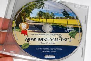 Audio Bible in Thai Language (4) Major Prophets from the Old Testament MP3 Audio CD เสียงอ่านพระคัมภีร์ ภาคพันธสัญญาเดิม ฉบับมาตร°าน (4) ผู้เผยพระวจนะใหญ่ (TBSMP3OT20114)