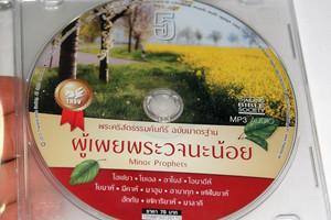Audio Bible in Thai Language (5) Minor Prophets from the Old Testament MP3 Audio CD เสียงอ่านพระคัมภีร์ ภาคพันธสัญญาเดิม ฉบับมาตร°าน (5) ผู้เผยพระวจนะน้อย (TBSMP3OT20115)