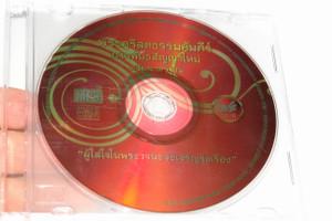 Audio Bible in Thai Language / New Testament - Thai Standard Version MP3 CD เสียงอ่านพระคัมภีร์ฉบับมาตรฐาน: ภาคพันธสัญญาใหม่ (TBSMP3NT2011)