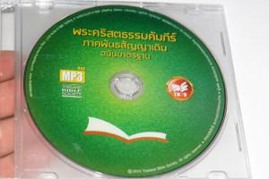 Audio Bible in the Thai Language / Old Testament - Thai Standard Version MP3 DVD เสียงอ่านพระคัมภีร์ฉบับมาตรฐาน: ภาคพันธสัญญาเดิม (TBSMP3OT2011)
