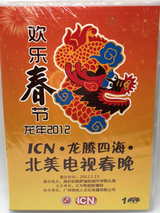 "The Year of The Dragon Spring Festival Gala (2012) DVD 欢乐春节 2012 龙年 ICN""龙腾四海""北美电视春晚 Chinese New Year Celebration (9787885317911)"