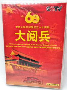 中华人民共和国成立六十周年大阅兵 CCTV 60th Anniversary of Founding of the People's Republic of China National DAY Military Parade Mass Pageant Celebrations / 3 DVD Special Edition (9787799824635)