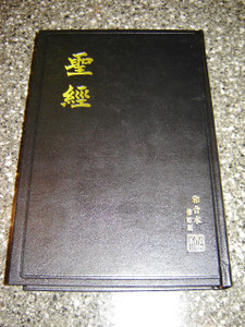 LARGE PRINT Chinese Holy Bible with Detailed Colorful Maps - Revised Chinese ...