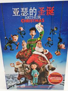Arthur Christmas (2011) Mandarin Chinese Edition DVD 亚瑟的圣诞 国语/英语 English and Mandarin Chinese Language Options (9787799439464)