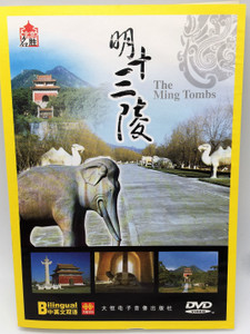 The Ming Tombs 明十三陵(DVD)Ming shi san ling / English - Chinese Language Options (2009) (9787880761092)