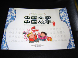 Chinese Stories In Chinese Characters I / English - Chinese Bilingual Edition