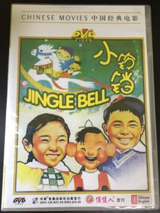 Jingle bell 小铃铛 Xiao ling dang / Classic Chinese Old Movies 中国经典老电影 Audio: Chinese / Subtitles: English, Chinese (9787880861037)