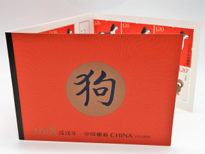 Chinese Lunar Year of the Dog Stamps Booklet 狗年 2018 China Post 戊戌年 中国邮政 邮票设计 : 周令钊 小本票设计 : 王虎鸣