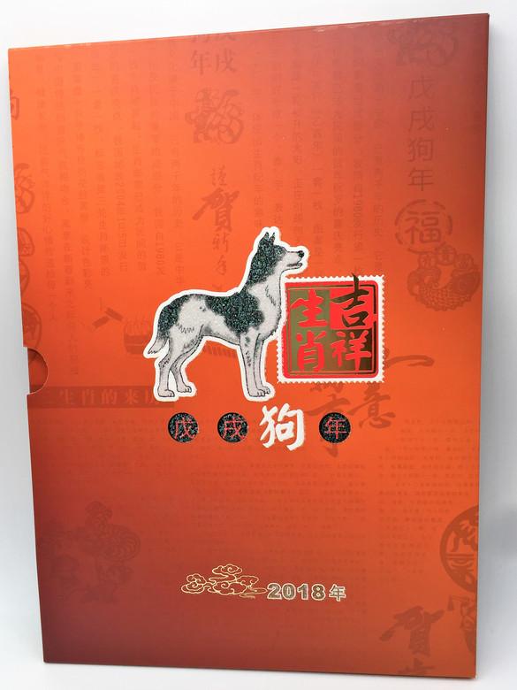 Chinese Year Of The Dog 2018 吉祥生肖2018 狗年邮册 Lunar New Year Stamps Album狗 By China Post 戊戌狗年 四万连 中国邮政 邮票设计 : 周令钊