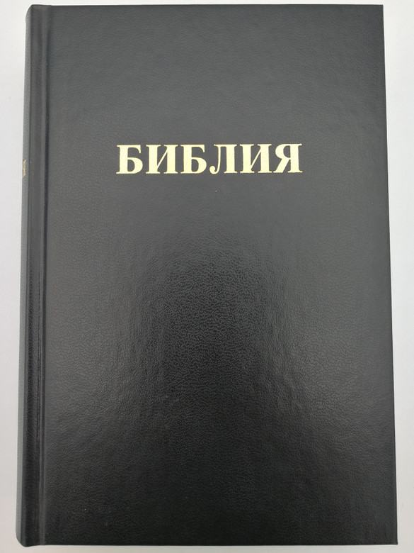 Russian Scofield Reference Bible / Библия / With book introductions and notes of C.I. Scofield / объяснительным вступлением к каждои книге Библии и примечаниями Ч. И . Скоуфилда / Slavic Evangelical Society 2001 / Hardcover (RussianSCOBible)
