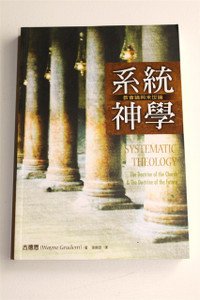 Wayne Grudem: Systematic Theology / The Doctrine of the Church and The Doctiren