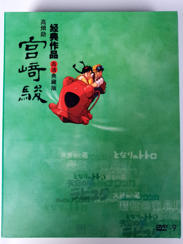 Studio Ghibli Films Collection DVD BOX Hayao Miyazaki / 6 discs - 6 Animes / My Neighbour Totoro, Laputa Castle in the Sky, Only yesterday, Tombstone for Fireflies, Nausicaa of the valley of the wind, Kiki's delivery Service (9787884063345)