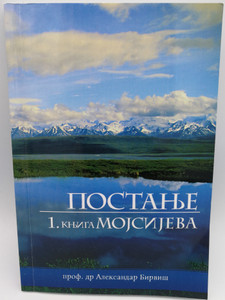 Постање - 1. књига Мојсијева / Serbian language Book of Genesis - Translated from hebrew by Prof. Dr. Aleksandar Birviš / Paperback / Postanje - 1. knjiga Mojsijeva / Serbian Bible Society - Ikonos 2007 (9788683661220)