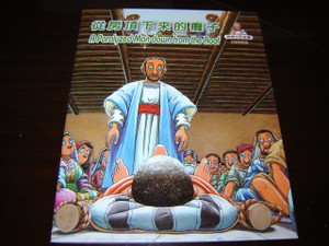 A Paralyzed Man Down From the Roof / Chinese - English Bilingual Bible Story