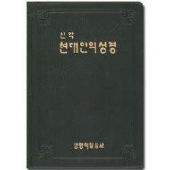 Korean New Testament (Black Vinyl) [Hardcover] by Korean Bible Society