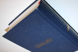 Blue Arabic Language Bible Size 43 UBS 2007 Print [Hardcover] by Bible Society