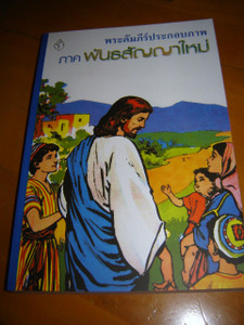 Thai Language Children's Bible / 248 pages / The life of Jesus in comic book