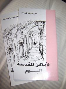 Arabic Version of Holy Places Today evangelistic booklet from Jerusalem