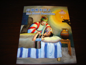The Good Samaritan / Chinese - English Bilingual Bible Story Book for Childre...