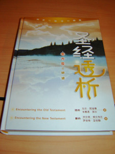 Chinese Language Edition: Old and New Testament Survey / Encountering the Old...
