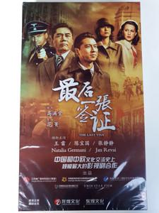 The Last Visa DVD 2015 Full Series / Directed by Niu Niu, Hua Quing / Starring: Natalia German, Jan Revai, Lei Wang, Baoguo Chen, Pavel Gajdos / Chinese TV Series (9787884412280)