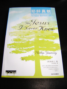 The Jesus I Never Knew by Philip Yancey / Chinese Language Edition [Paperback]
