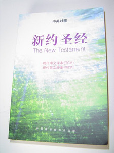 Chinese-English Bilingual New Testament: Good News Translation - Today's Chinese Version / 中英对照新约圣经:现代中文译本–现代英文译本 / 187×130mm