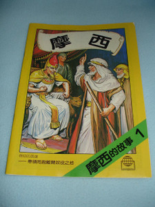 The Story of Moses I - Leading people out of Egypt / Chinese Bible Comic Book...