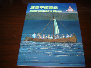 Jesus Calmed a Storm / Chinese - English Bilingual Bible Story Book for Child...