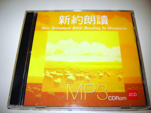 New Testament Bible Reading in Mandarin Chinese / MP3 CD / 2 CD