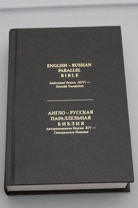 English - Russian Parallel Bible / KJV - Synodal Translation / Black Hardbound
