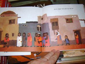 Hebrew Children's Bible Book / The story of Zacchaeus / Hebrew Language