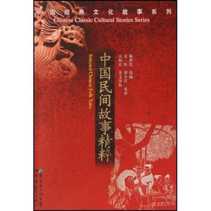 Stories of Chinese Folk Tales (Chiese Classic Cultural Stories Series)