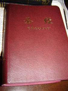 Chinese Church Bible with Hymnal / At the end of the Bible there are 400 Chur...