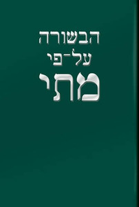 Hebrew Gospel of Matthew: Delitzsch (Hebrew Edition)