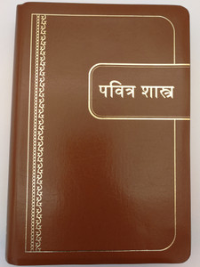 Marathi language Holy Bible / पवित्र शास्त्र / Brown Bonded leather, Golden edges, Thumb Index / Bible Society of India / Marathi RV 55TI / 10Z0090 (8122121136)