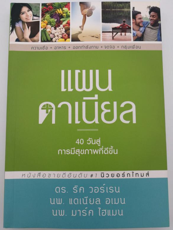 แผนดาเนียล by Rick Warren, Dr. Daniel Amen, Dr. Mark Hyman / Thai language edition of The Daniel Plan - 40 days to a Healthier Life / Church Education and Development / แผนดาเนียล CED / Paperback 2015 / CED 374 (9786167655260)