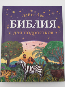 Библия Для подростков / Лайн-Лев / Russian language Bible for teens - retold by Murray Wats / Lion Publishing Lion Children's Books 2014 / Hardcover / Illustrations by Helen Cann (9789662275261)