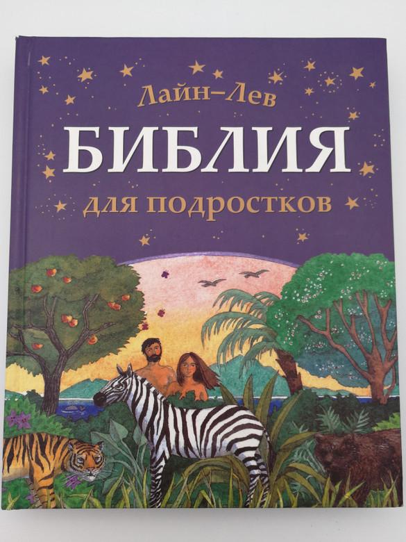 Библия Для подростков / Лайн-Лев / Russian language Bible for teens - retold by Murray Wats / Lion Publishing Lion Children's Books 2014 / Hardcover / Illustrations by Helen Cann (9789662275261)