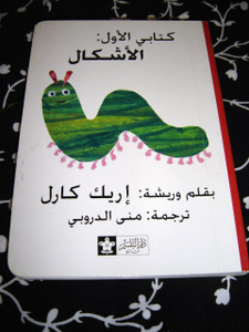 My Very First Book of Shapes in Arabic / Arabic Children's Book / Illustrated...