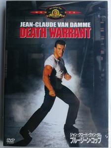 Death Warrant (1990) DVD Directed by Deran Sarafian / Starring: Jean-Claude Van Damme, Robert Guillaume, Cynthia Gibb (DeathWarrantDVD)