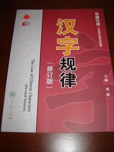 The Law of Chinese Characters / Textbook / Teach Yourself Write Chinese Chara...