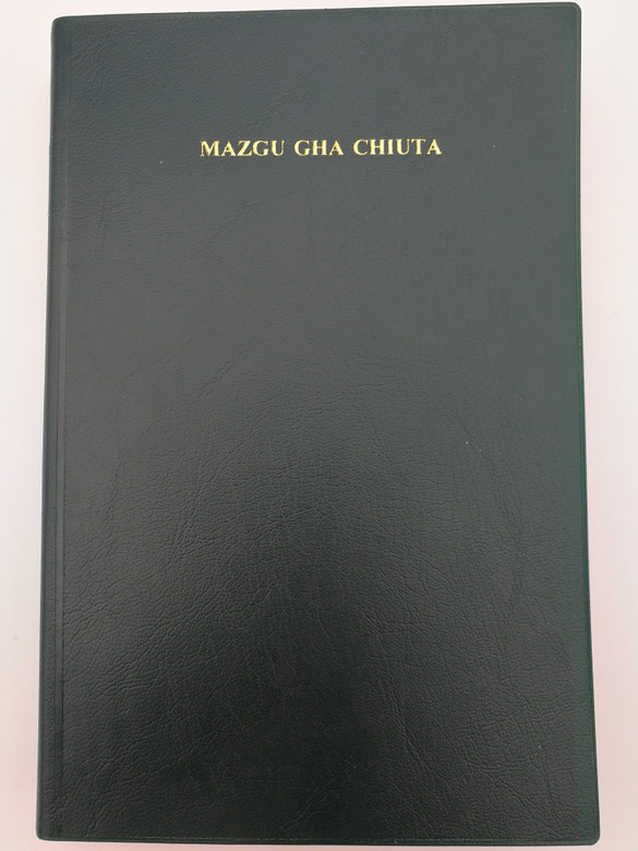 Tumbuka language Holy Bible / Mazgu Gha Chiuta - Ndilo Panga la Kale na Pangano la Sono / Black Vinyl Bound, Red page edges / Bible Society of Malawi - UBS 2014 / Tumbuka Bible 052 (9789990813470)