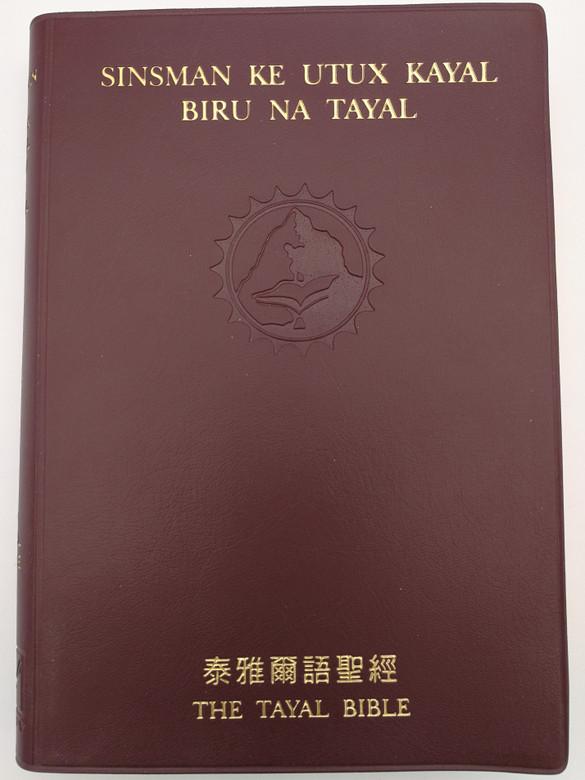 The Tayal Bible in Today's Taiwan Tayal Version / Sinsman ke utux kayal biru na tayal / Burgundy Vinyl Bound 2003 / Bible Society in Taiwan / TTYV62 (9570472650)